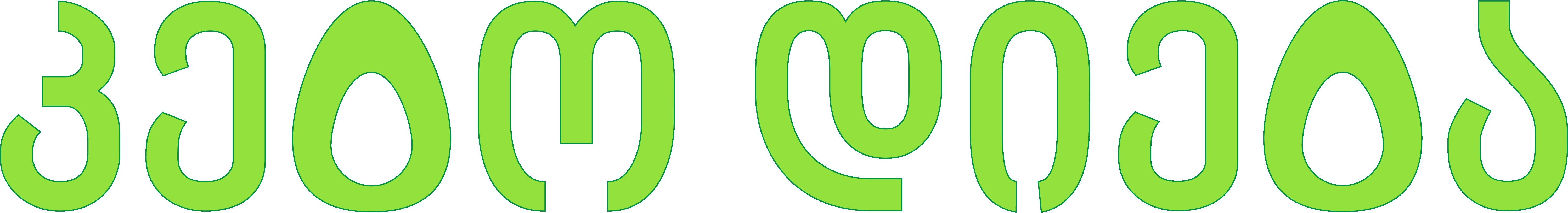 ketodiet.ge-logo